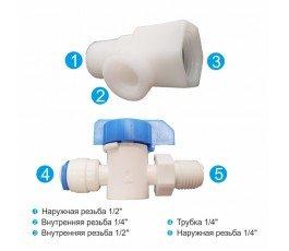 Aquafilter врезка и кран для подключения фильтра