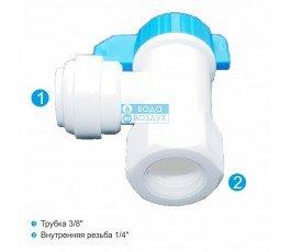 Aquafilter A4CV1164-Q кран на бак 3/8Т-1/4ВР