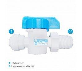 Aquafilter A4CV1444-Q кран 1/4Т-1/4НР