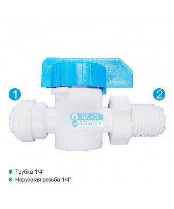 Aquafilter A4CV1444-Q кран для врезки в водопровод