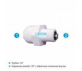 Aquafilter A4CV3242-Q обратный клапан к обратному осмосу
