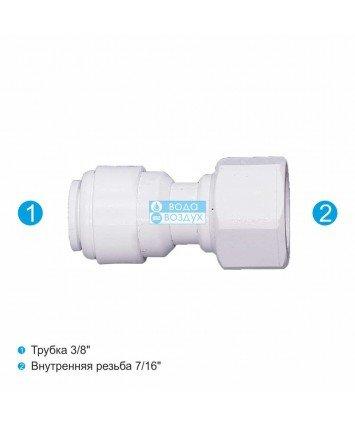 Aquafilter A4FA06716 фитинг к фильтрам для воды