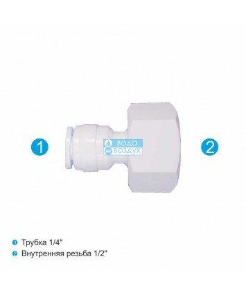 Aquafilter A4FA12 фитинг к фильтрам для воды