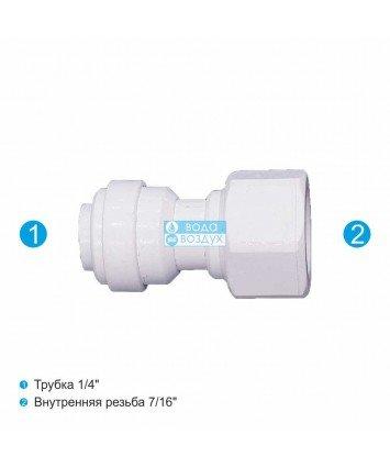Aquafilter A4FA716 фитинг к фильтрам для воды