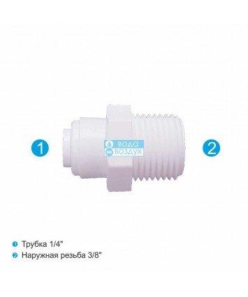 Aquafilter A4MC0406 фитинг к фильтрам для воды