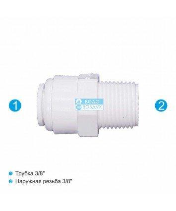 Aquafilter A4MC0606 фитинг к фильтрам для воды