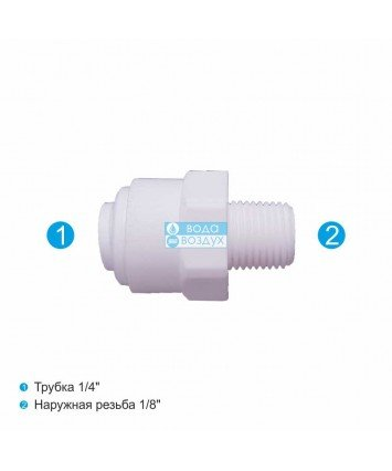 Aquafilter A4MC2 фитинг к фильтрам для воды
