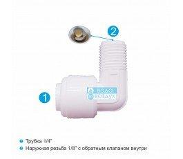Aquafilter A4ME2-CV-W 1/4Т-1/8НР обратный клапан к обратному осмосу