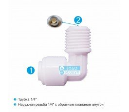 Aquafilter A4ME4-CV-W обратный клапан к обратному осмосу