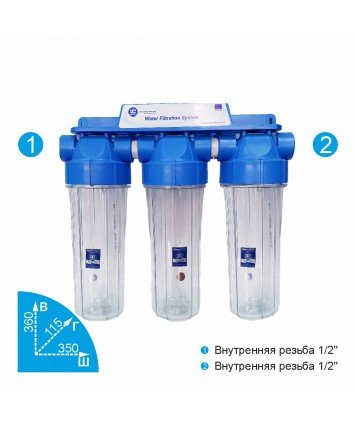 Aquafilter FHPRCL12-B-TRIPLE тройной фильтр для холодной воды