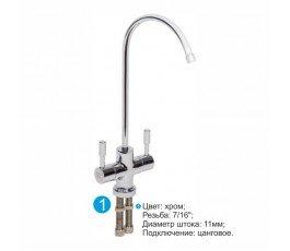 Aquafilter FXFCH16-C двойной кран для осмоса