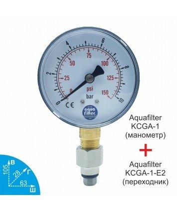 Aquafilter KCGA-1, Aquafilter KCGA-1-E2 манометр и переходник - набор подключения к магистральным фильтрам