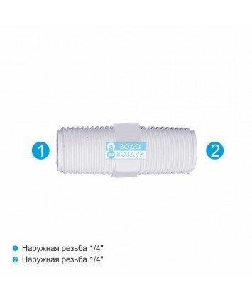 Aquafilter KF1415 фитинг к фильтрам для воды
