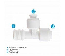 Aquafilter A4MT4-W фитинг к фильтрам для воды