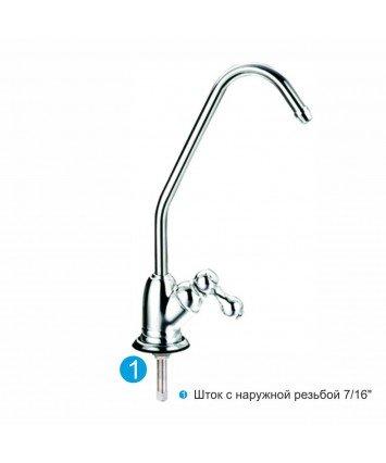 Aquafilter FXFCH1 кран очищенной воды (кран для обратного осмоса)
