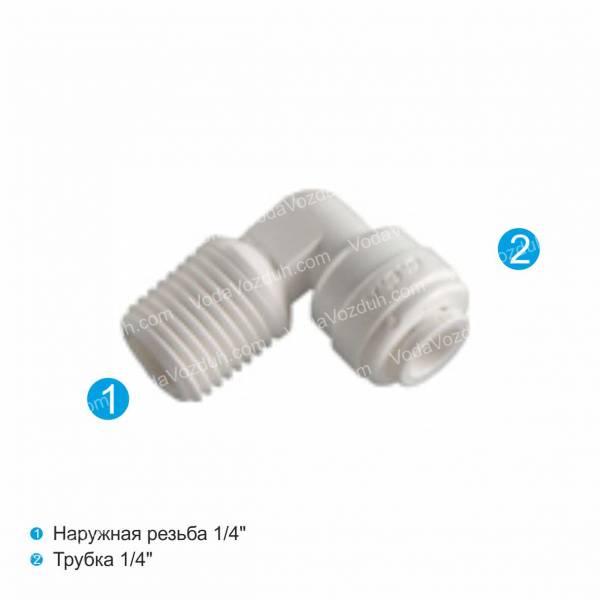 Organic ME0404 фитинг угловой для колб предочистки воды и резьбовых постфильтров