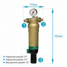 Honeywell F76S-1/2AAM фильтр с обратной промывкой