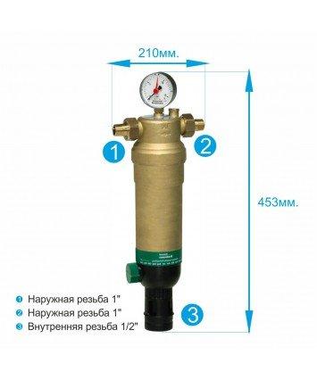 Honeywell F76S-1AAM промывной магистральный фильтр колба с обратной промывкой для горячей воды