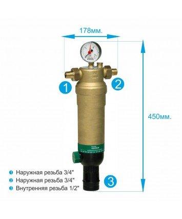 Honeywell F76S-3/4AAM промывной магистральный фильтр колба с обратной промывкой для горячей воды