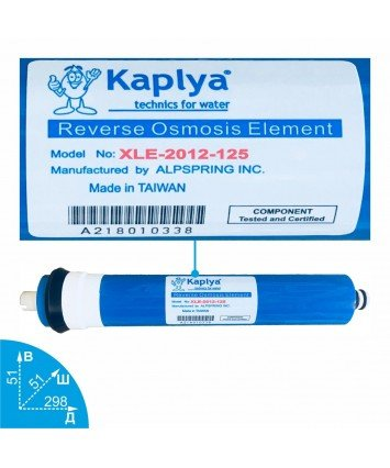 Kaplya XLE-2012-125 мембрана 125 GPD