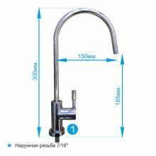 OEM хромированный кран на мойку для фильтрованной воды