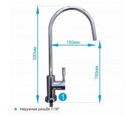 OEM хромированный кран на мойку для фильтрованной воды FCT-3