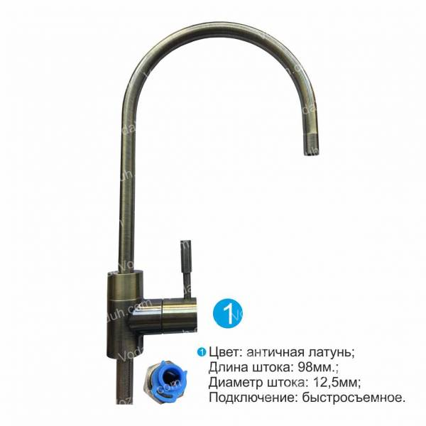 OEM латунный кран на мойку для фильтрованной воды NCPS88PI3AB