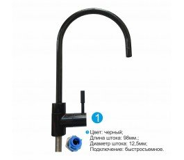 OEM черный кран на мойку для фильтрованной воды NCPS88PI3BB