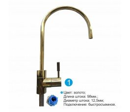 OEM позолоченный кран на мойку для фильтрованной воды NCPS88PI3BG
