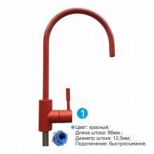 OEM красный кран на мойку для фильтрованной воды