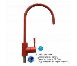 OEM красный кран на мойку для фильтрованной воды NCPS88PI3RD