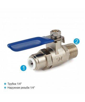 Organic BV1414-Q кран для подключения систем обратного осмоса и проточных питьевых фильтров к водопроводу