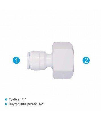 Raifil 4FC7 фитинг к фильтрам для воды