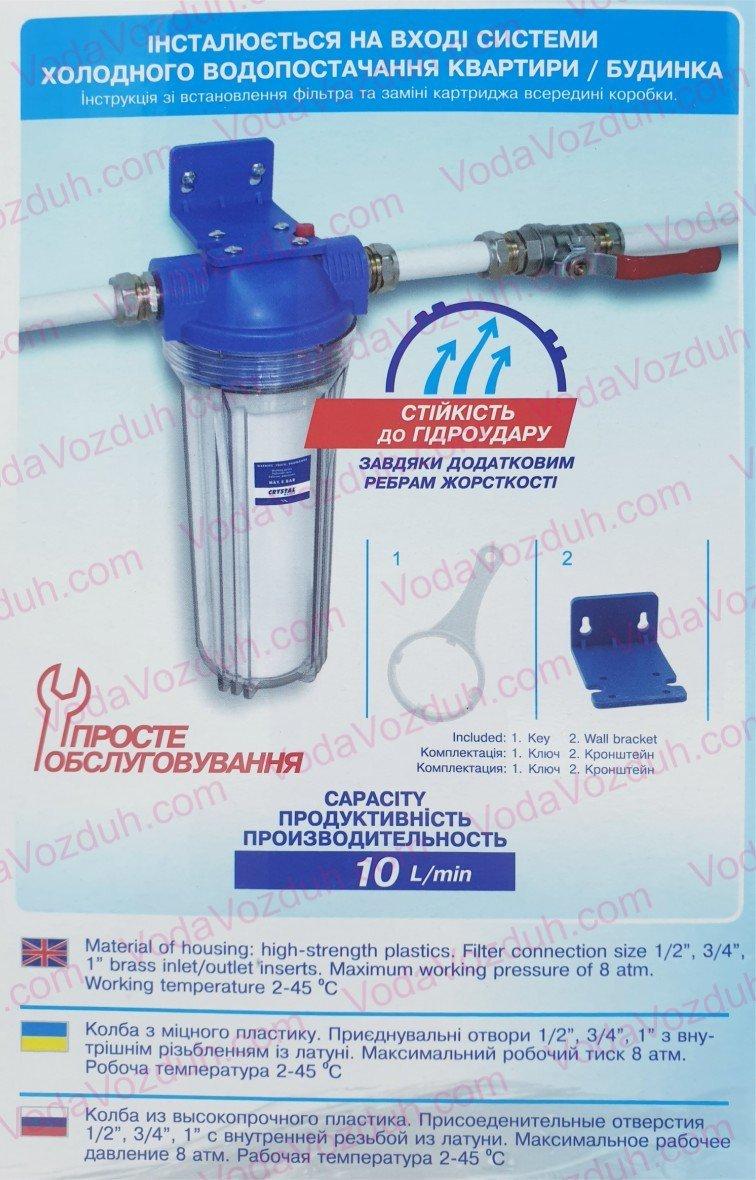 Crystal FHTR-34 фильтр для воды