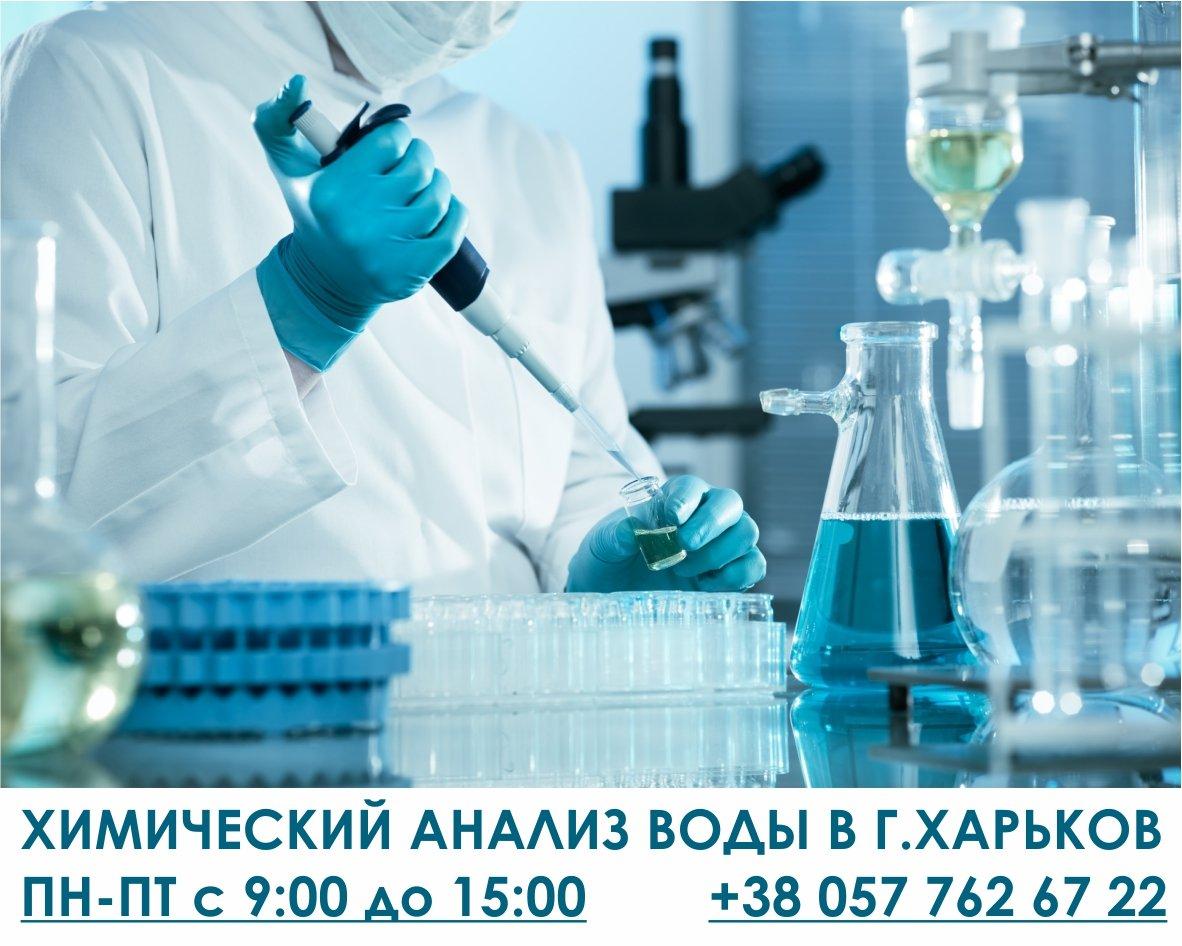 Анализ воды Харьков