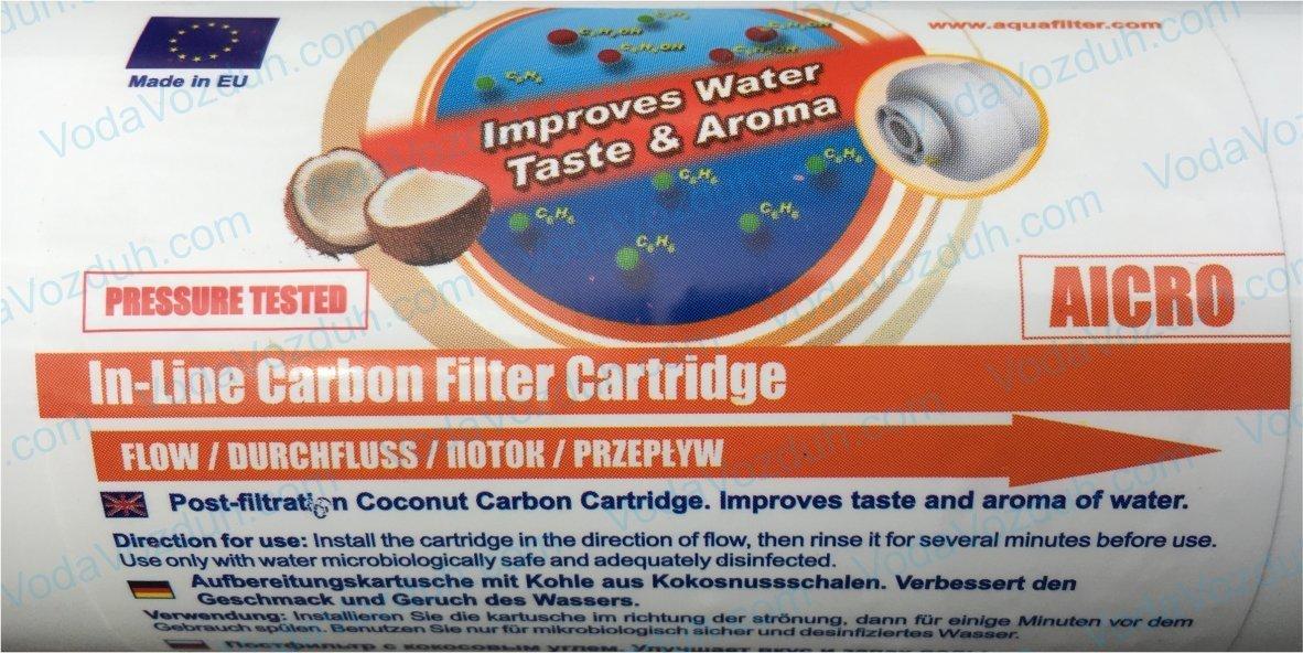 Aquafilter AICRO угольный картридж постфильтр