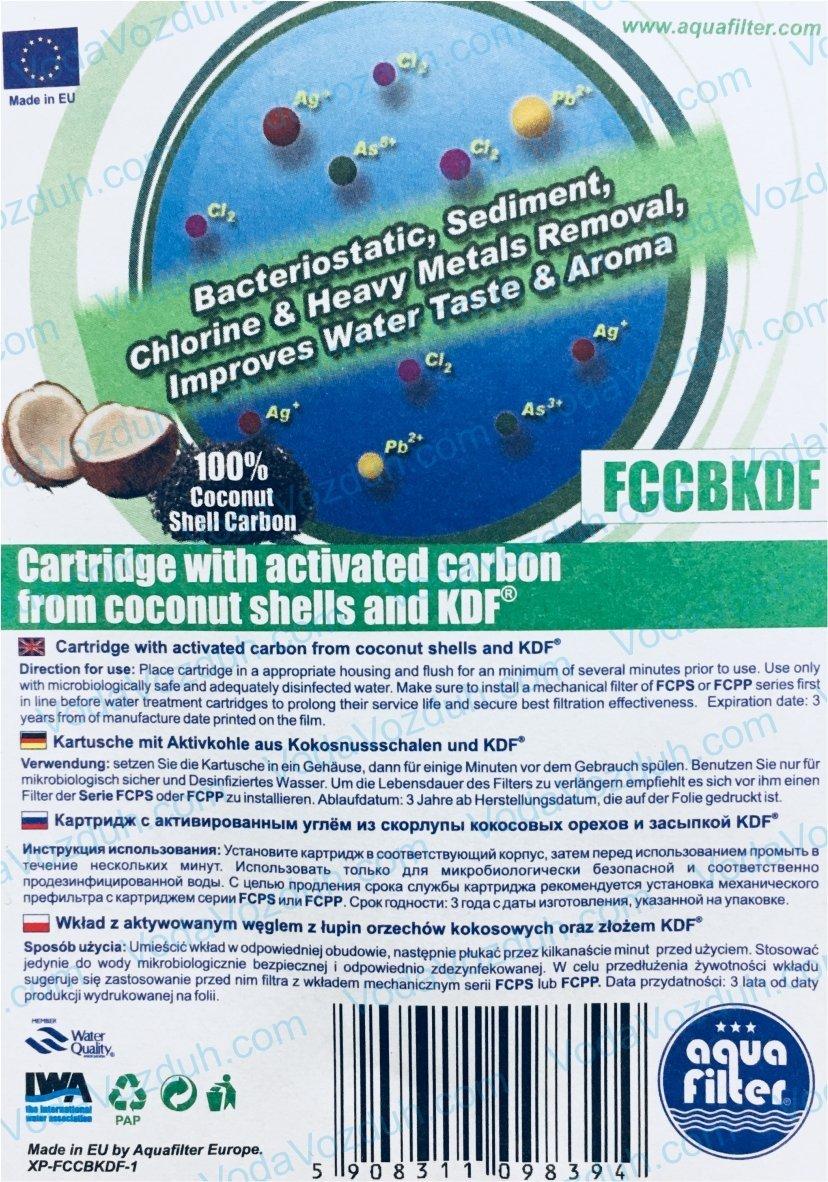 Aquafilter FCCBKDF инструкция