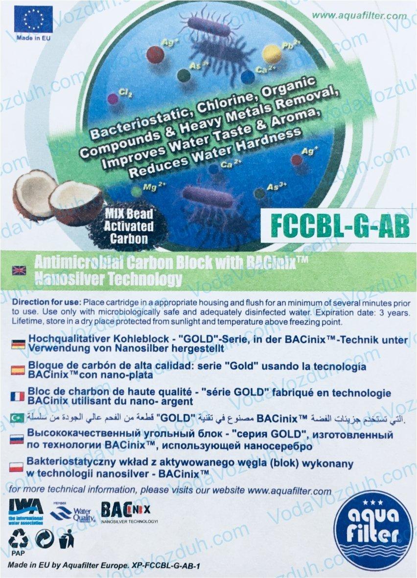Aquafilter FCCBL-G-AB инструкция