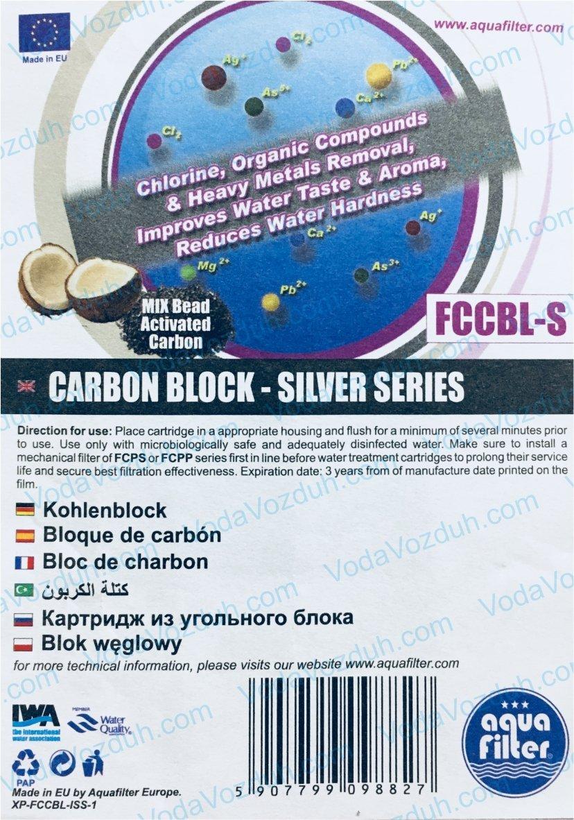 Aquafilter FCCBL-S инструкция
