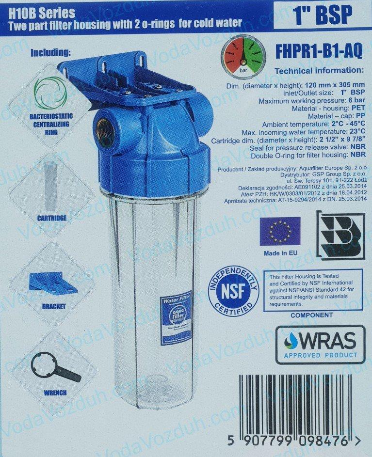 Aquafilter FHPR1-B1-AQ характеристики фильтра