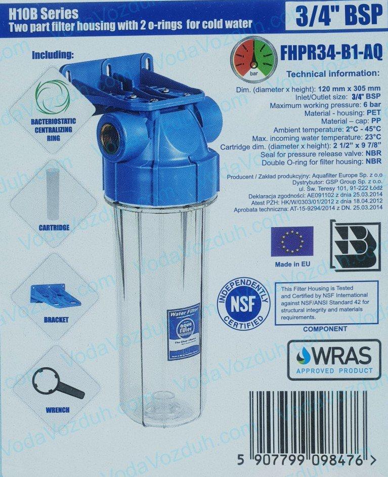 Aquafilter FHPR34-B1-AQ характеристики фильтра