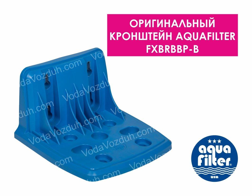 Aquafilter FXBRBBP-B кронштейн