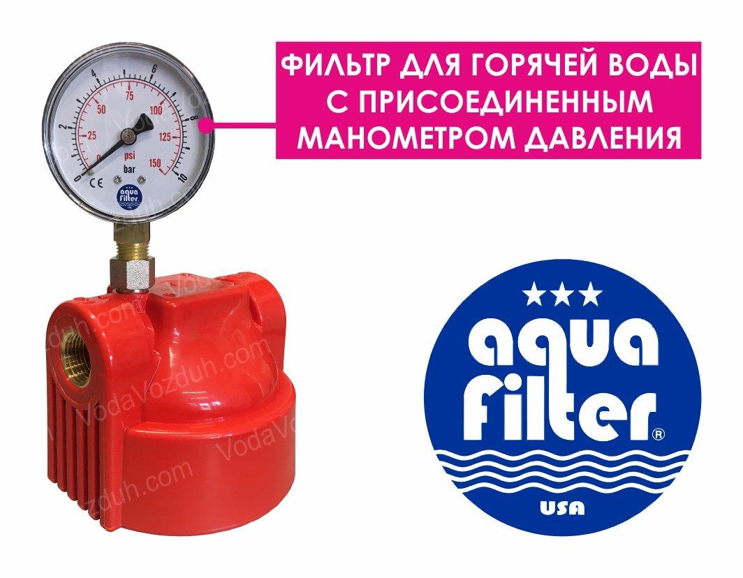 фильтрAquafilter FHHOT34-HPR-S