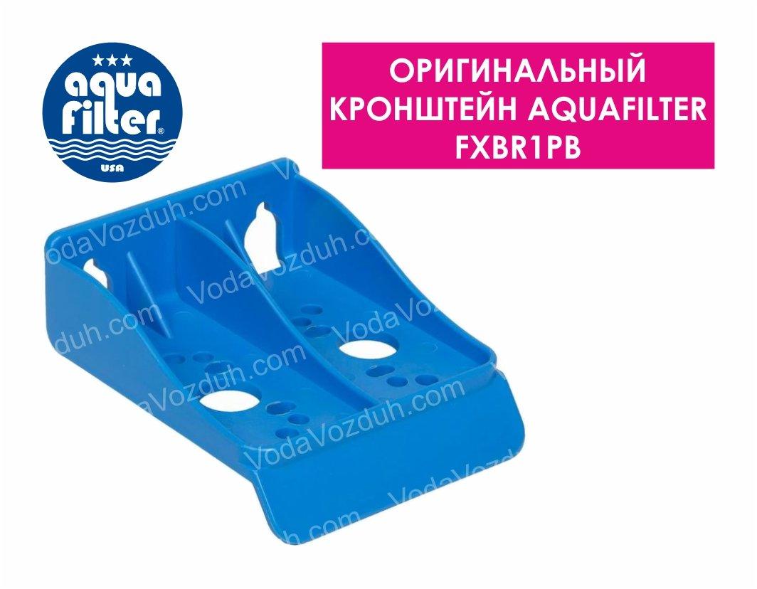 Кронштейн к фильтру Aquafilter FHPR5-34-WB