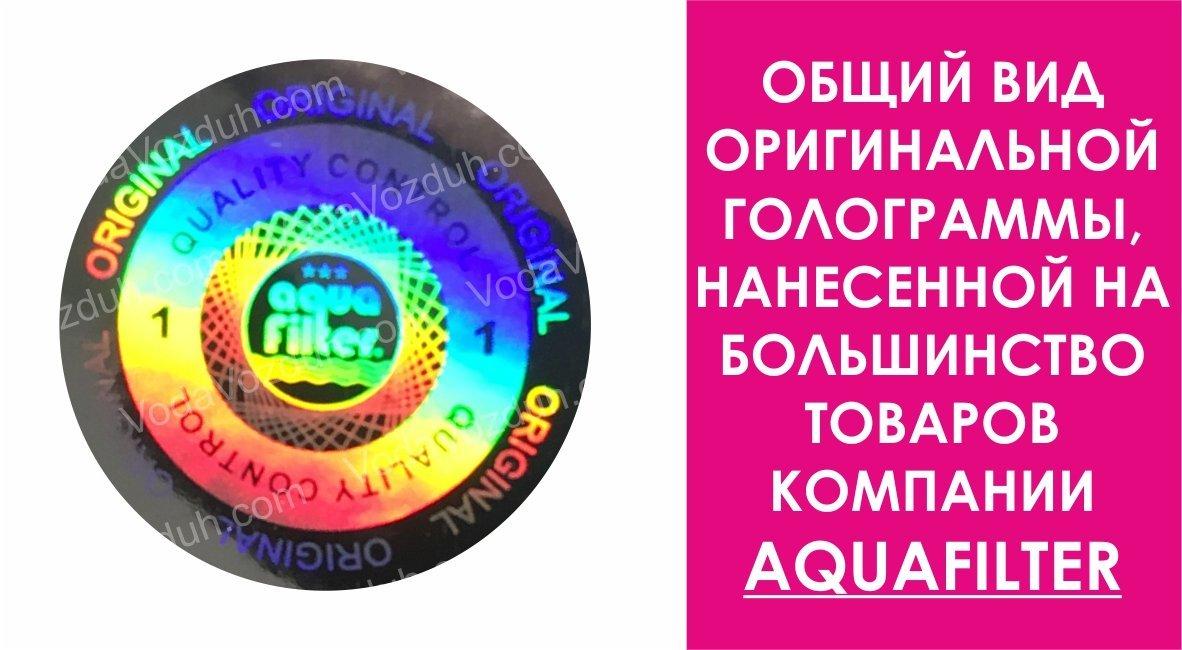 Aquafilter голограмма