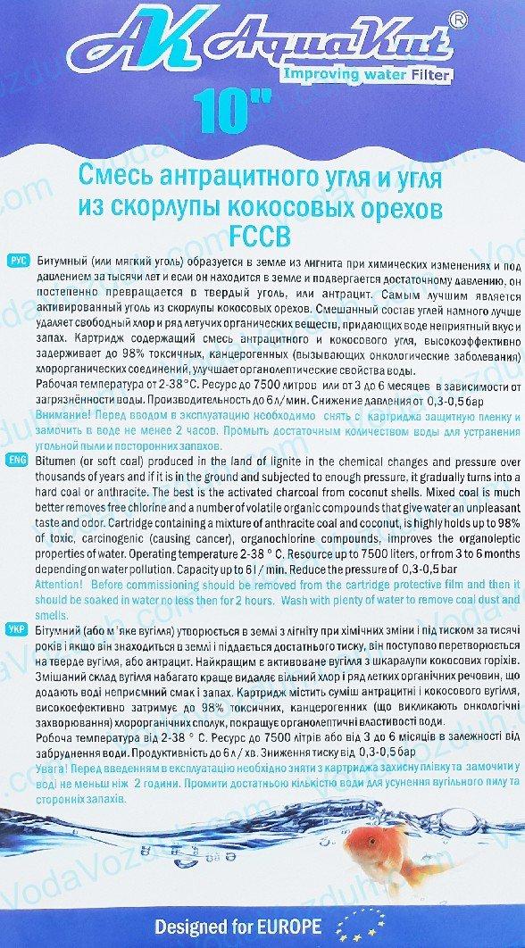 "AquaKut FCCB 10"" инструкция"