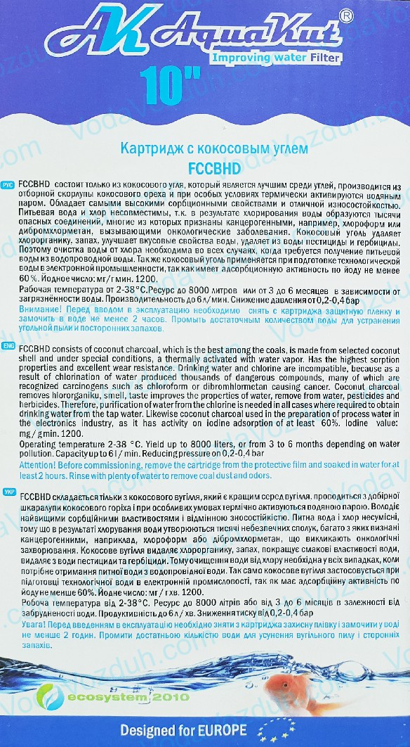 """AquaKut FCCBHD 10"""" инструкция"""