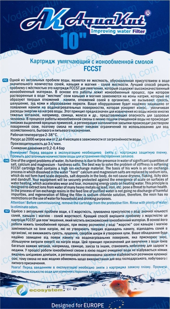 AquaKut FCCST инструкция