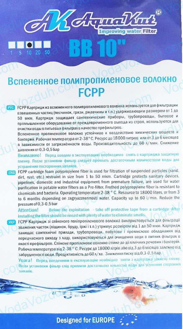"""AquaKut FCPP BB10"""" 10 микрон картридж"""