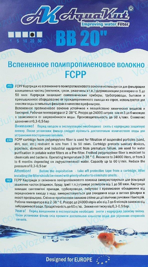"AquaKut FCPP BB20"" 20 мкм картридж"
